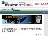 日経BP:企業経営に生かすBlog道