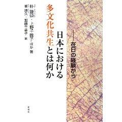 日本における多文化共生とは何か―在日の経験から