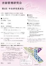 言語管理研究会 ポスター